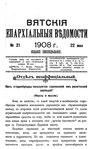 Вятские епархиальные ведомости. 1908. №21 (неофиц.).pdf