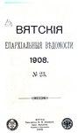 Вятские епархиальные ведомости. 1908. №23 (офиц.).pdf