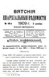 Вятские епархиальные ведомости. 1909. №48 (неофиц.).pdf