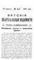 Вятские епархиальные ведомости. 1915. №16 (неофиц.).pdf