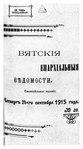 Вятские епархиальные ведомости. 1915. №39.pdf