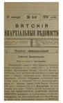 Вятские епархиальные ведомости. 1916. №03 (офиц.).pdf