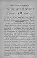 Екатеринославские епархиальные ведомости Отдел неофициальный N 17 (1 сентября 1892 г).pdf