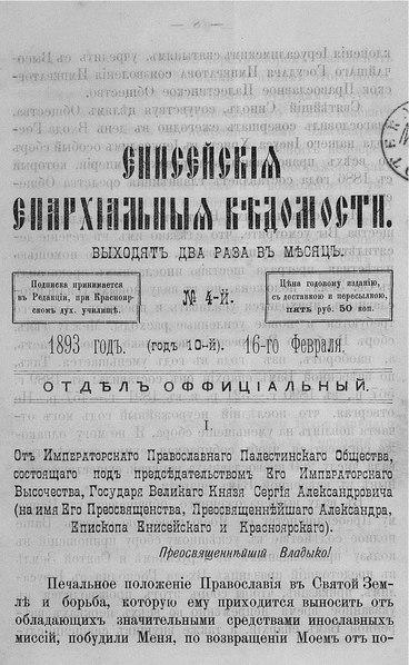 File:Енисейские епархиальные ведомости. 1893. №04.pdf