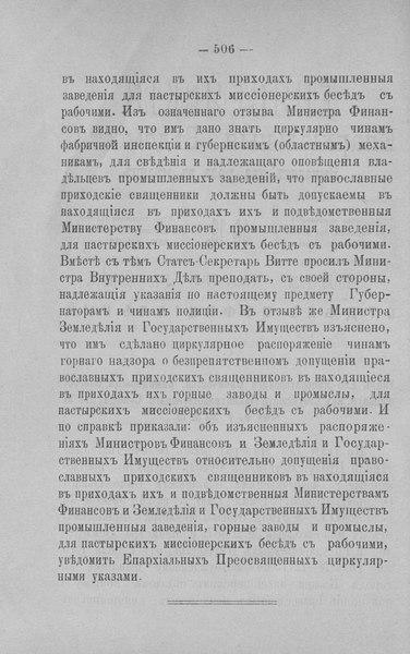 File:Енисейские епархиальные ведомости. 1900. №19.pdf