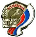 Знак ЗМС России.png