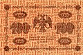 Керенки 100 рублей 1918. Реверс.jpg
