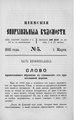 Киевские епархиальные ведомости. 1892. №05. Часть неофиц.pdf