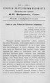 Киевские епархиальные ведомости. 1903. №27. Часть неофиц.pdf