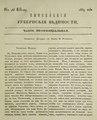 Костров Н. А. Тесинская пещера. (1859).pdf