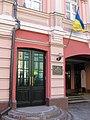 Культурний центр України у Москві.JPG