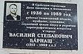 Мемориальная доска на Доме пионеров г. Сальска.jpg