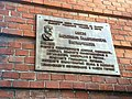 Мемориальная доска на здании бывшего Реального училища.jpg