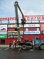 Обслуживание наружной рекламы на торговом комплексе VIKONDA с автовышки.JPG