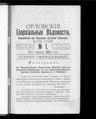 Орловские епархиальные ведомости. 1913. № 01-17.pdf