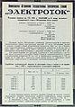 Реклама Электротока, 1930.jpg