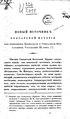 Савельев Н Новый источник болгарской истории 1844 РГБ.pdf