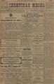Сибирская жизнь. 1898. №065.pdf