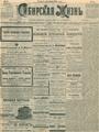 Сибирская жизнь. 1901. №053.pdf