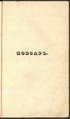 Тарас Шевченко. Кобзар. 1840.pdf