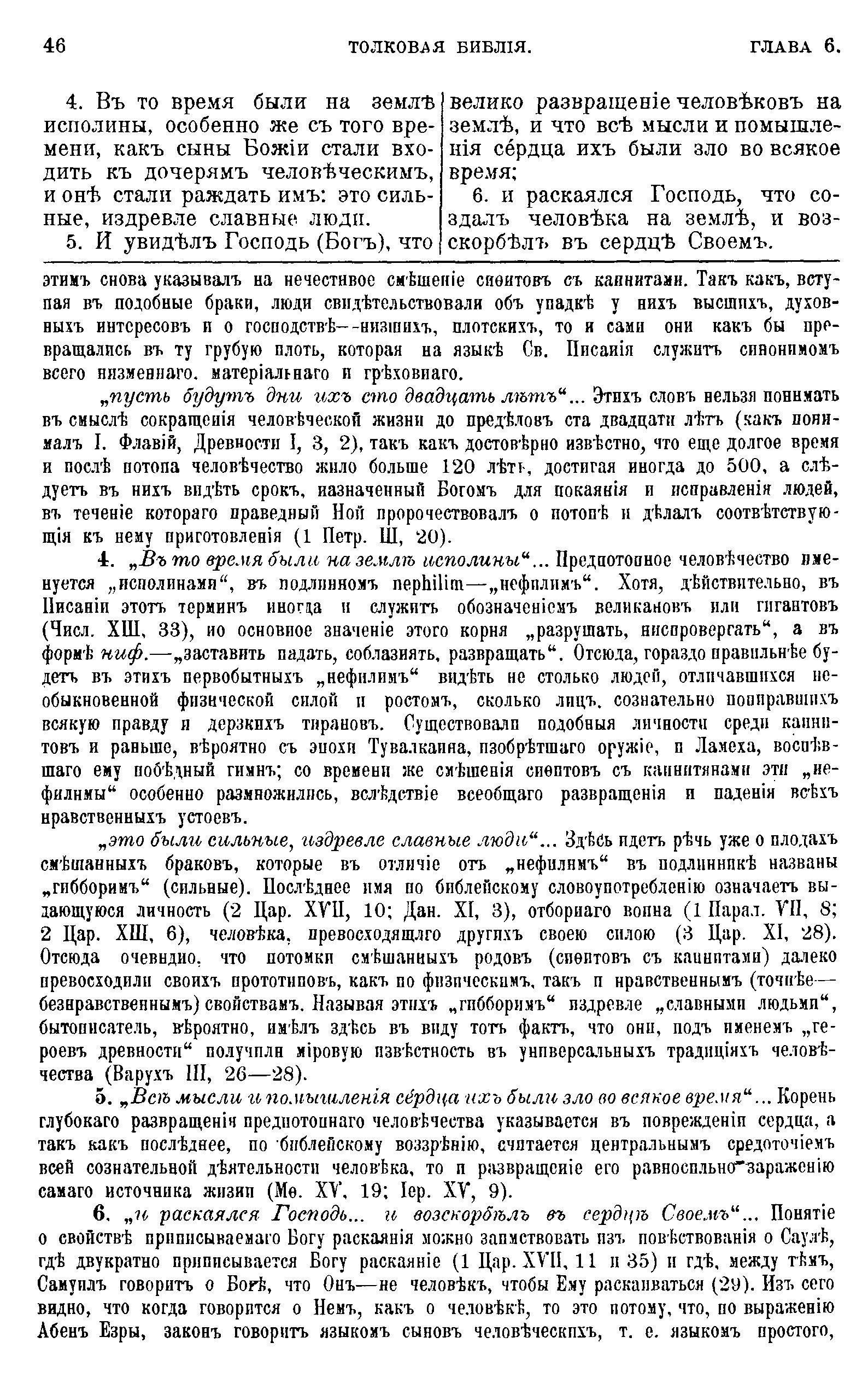 page63-1588px-%D0%A2%D0%BE%D0%BB%D0%BA%D