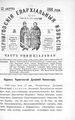 Черниговские епархиальные известия. 1908. №16.pdf