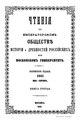 Чтения в Императорском Обществе Истории и Древностей Российских. 1865. Кн. 3.pdf