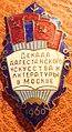 Эмблема декады Дагестана в Москве.jpg