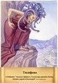 """Эриния Тисифона (А.Рябинин """"Загадка Сфинкса. Сказка про древних богов, богинь, царей и богатырей"""").pdf"""