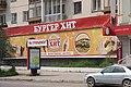 Якутск, пр.Ленина,16, ресторан быстрого питания Бургер хит, 22.06.2013 - panoramio.jpg
