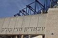 המילה טדי כלולה במילה איצטדיון (8099417163).jpg