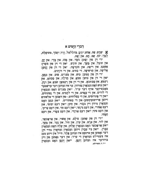 File:יהואש דברי הימים א.djvu
