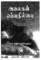 அலைகள் ஓய்வதில்லை-லா. ச. ராமாமிர்தம்.pdf