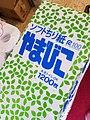 ソフトちり紙 やまびこ 水洗トイレOK (35701234201).jpg