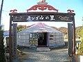 モンゴルの里兵庫県篠山市遠方(おちかた)石ン堂41-1PB300024.jpg