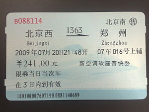 Fare of passenger trains in China - The real ticket in the example