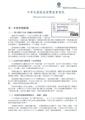 中華民國維基媒體協會會訊 105年10月號.pdf