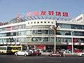 乌鲁木齐.友好百盛购物中心 China Xinjiang Urumqi Welcome you to tou - panoramio.jpg