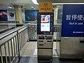 北京地铁网络取票机.jpg