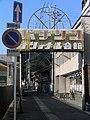 境港水木ロードPA098377.JPG