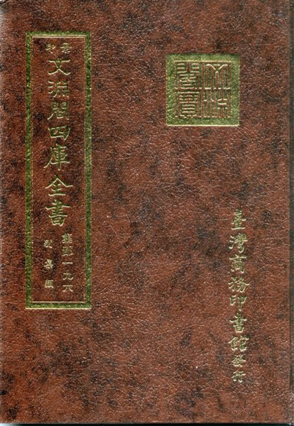 File:文淵閣四庫全書 1257冊.djvu