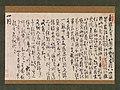 明恵房高弁筆 『夢の記』 断簡-Section of the Dream Diary (Yume no ki) MET DP700719.jpg