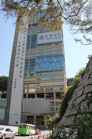 Tung Wah College - Image: 東華學院