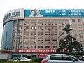 温州建国医院 - panoramio.jpg