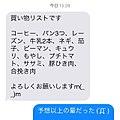 父の日の買いものリスト (´Д` ) (18388863493).jpg