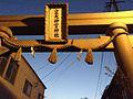 皇大神宮神社 - panoramio.jpg