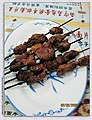 羊肉串 - panoramio.jpg