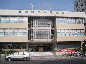 Sinshih District - Xinshi District office