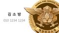 소방공무원 명함 김소방.png