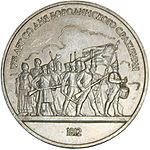 1-ruble-coin 1987 Borodino.jpg